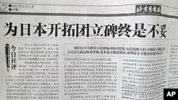 《北京青年报》就方正县为日本开拓团立碑一事发表社评