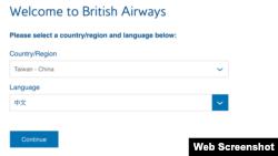 英国航空公司将官网上台湾的名称改为中国台湾(英航官网截图)