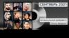 Музыкальный дайджест «Голоса Америки»: сентябрь 2021
