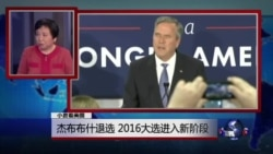 小夏看美国:杰布布什退选 2016大选进入新阶段