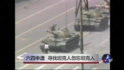时事大家谈:六四申遗,寻找坦克人勿忘坦克人
