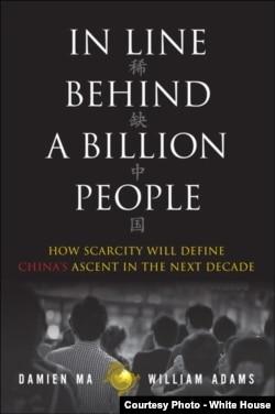 新书《稀缺中国:资源稀缺如何决定中国未来十年的发展》封面。(官网资料)