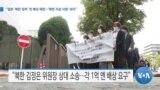"""[VOA 뉴스] """"일본 '북한 정부' 첫 배상 재판…'북한 지상 낙원' 속아"""""""