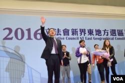 公民黨楊岳橋以超過16萬票當選香港新界東立法會補選議席。(美國之音湯惠芸攝)