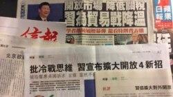 香港舆论:习近平博鳌和山姆大叔打太极