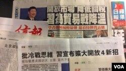港媒4月11日热议习近平博鳌讲话 (美国之音记者申华 拍摄)