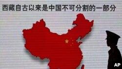 中國當局宣傳西藏屬於中國領土的標語(資料圖片)