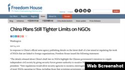 自由之家指中國計劃加大對NGO的嚴控。(網頁截圖)