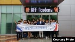한반도 미래재단에서 개최한 통일지도자아카데미. (자료사진)
