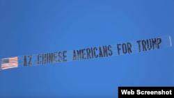 亚利桑那华人支持川普团体把横幅拉上天空(网络截图)