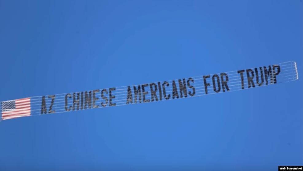 """亚利桑那州华人支持川普团体捐款集资,雇用飞机,把""""亚利桑那州华裔美国人力挺川普""""的横幅拉上天空(网络截图)"""