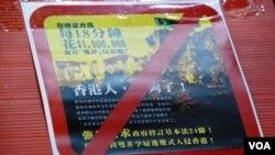 今年初有香港市民在報章刊登「反蝗」廣告,形容大陸「雙非孕婦」湧港產子是蝗蟲,有團體認為廣告涉及歧視。 美國之音湯惠芸拍攝