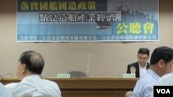 台湾立法院日前举行一场国舰国造的公听会