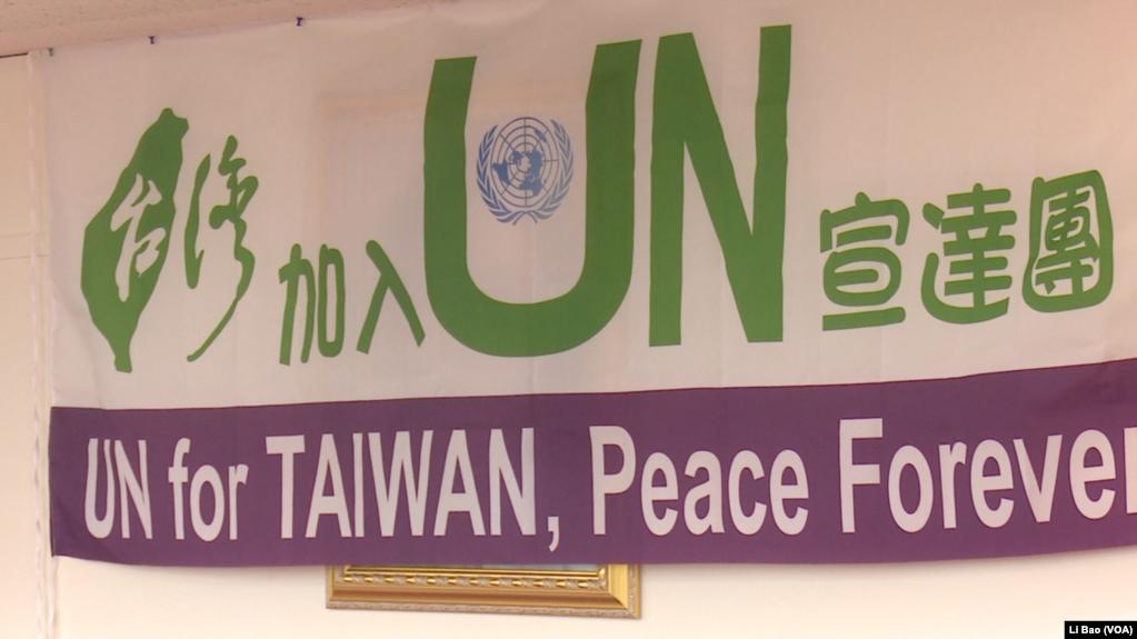 活动人士2017年9月1日展示的推动台湾加入联合国横幅(美国之音黎堡摄)