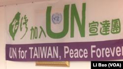 活動人士2017年9月1日展示的推動台灣加入聯合國橫幅(美國之音黎堡攝)
