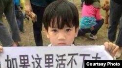 一名參加茂名抗議的兒童舉行標語牌:如果這裡活不下去,我們就去火星…
