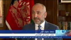 محمد حنیف اتمر، مشاور امنیت ملی افغانستان