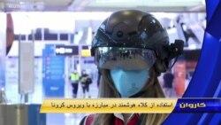 استفاده از کلاه هوشمند در مبارزه با ویروس کرونا