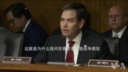 鲁比奥参议员在听证上向蒂勒森提问