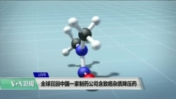 VOA连线(方冰): 全球召回中国一家制药公司含致癌杂质降压药