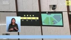 歐洲聯盟星期三(6月9日)譴責香港對選舉法做出重大修改