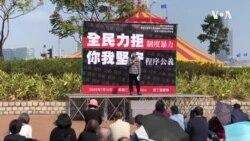 香港集会关注大学校园学术自由