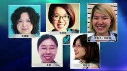 VOA连线(吕州宾):38妇女节前夕 女权五姐妹及律师再被约谈