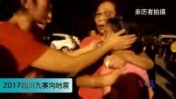 四川九寨沟地震亲历者拍摄的视频