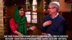 Малала и Кук хотят помочь девочкам