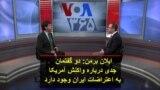 ایلان برمن: دو گفتمان جدی درباره واکنش آمریکا به اعتراضات ایران وجود دارد