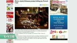 媒体观察: 巴黎华裔被杀引发警民冲突, 谁之错