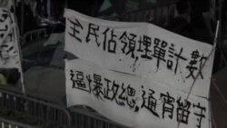 香港民眾集會反對國民教育