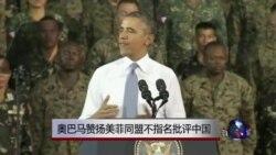 奥巴马含蓄批评中国外交政策