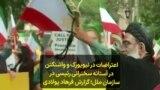 اعتراضات در نیویورک و واشنگتن در آستانه سخنرانی رئیسی در سازمان ملل؛ گزارش فرهاد پولادی