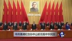 时事大家谈: 热点快评: 中共高调纪念孙中山却无视中华民国