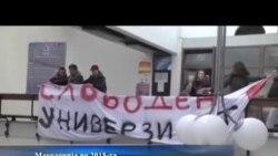 Ретроспектива: Македонија во 2015-та