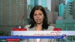 گزارش خبرنگار صدای آمریکا از سازمان ملل: جلسه اضطراری شورای امنیت