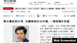 2013年8月22日日本朝日新闻报道薄熙来审判 (网站截图)