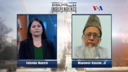 انڈی پنڈنس ایوینو - پاکستان کی فرد جرم کس پر؟