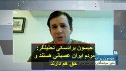 جیسون برادسکی تحلیلگر: مردم ایران عصبانی هستند و حق هم دارند