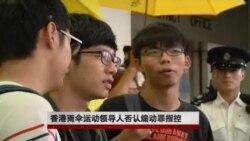 香港雨伞运动领导人否认煽动罪指控