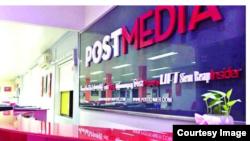 ច្រកចូលកាសែតភ្នំពេញប៉ុស្តិ៍ ដែលឥឡូវមានឈ្មោះថា Post Media។