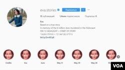 Инстаграм-аккаунт @eva.stories