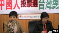台灣在野的立委林世嘉(左)就中國配偶取得台灣身份證舉行記者會(美國之音張永泰拍攝)