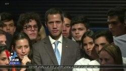 فراخوان رئیس جمهوری موقت ونزوئلا به دانشجویان برای کمک