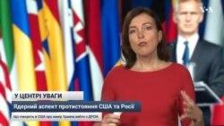 Ядерний аспект протистояння США та Росії