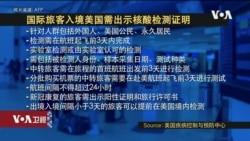 VOA连线(文灏): 美国开始要求国际旅客出示核酸检测证明
