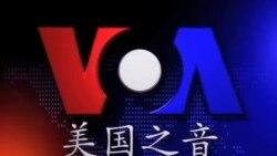 VOA卫视(2013年12月9日 第一小时节目)