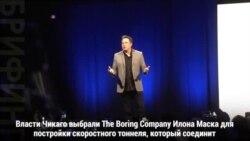 «Скучная» компания Илона Маска добралась до Чикаго