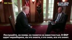 В интервью каналу NBC президент США Дональд Трамп назвал бывшего главу ФБР Джеймса Коми позером, заявив, что был намерен его уволить